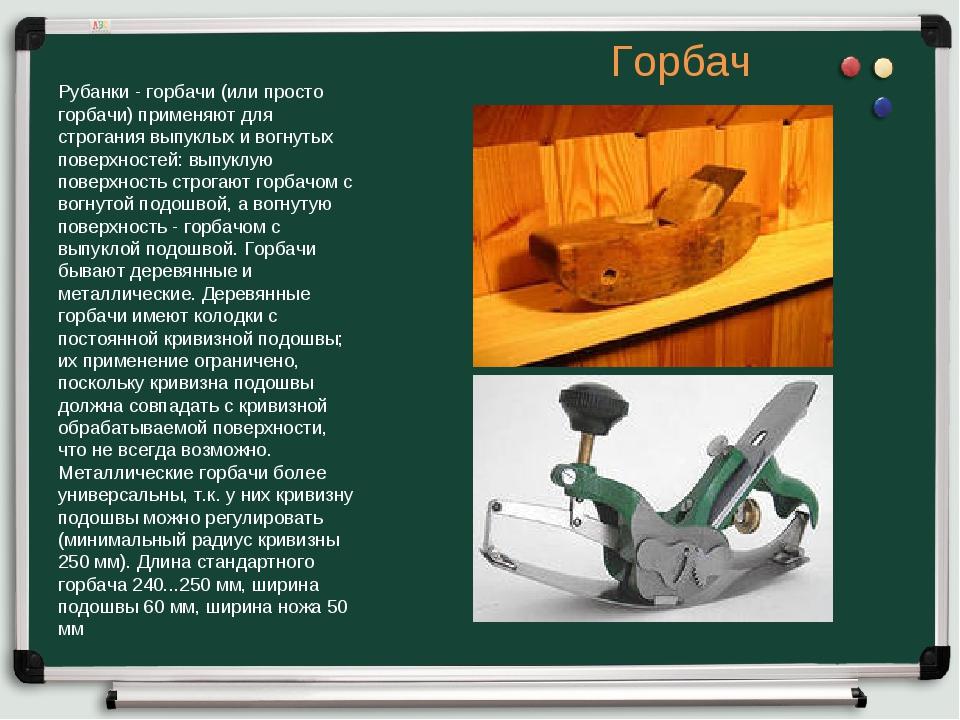 Горбач Рубанки - горбачи (или просто горбачи) применяют для строгания выпукл...