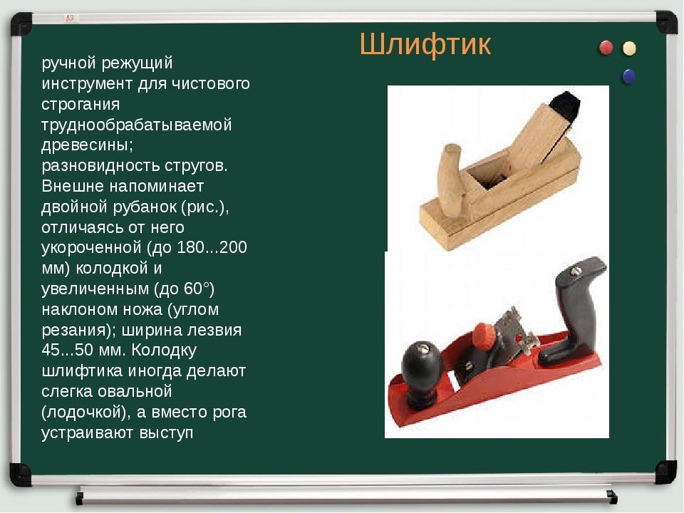 Шлифтик ручной режущий инструмент для чистового строгания труднообрабатываем...