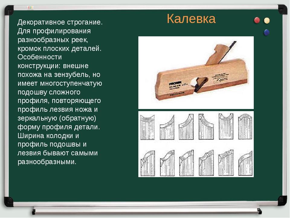 Калевка Декоративное строгание. Для профилирования разнообразных реек, кромо...