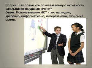 Вопрос: Как повысить познавательную активность школьников на уроках химии? От