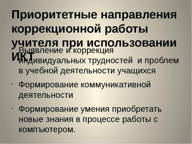 Приоритетные направления коррекционной работы учителя при использовании ИКТ В...