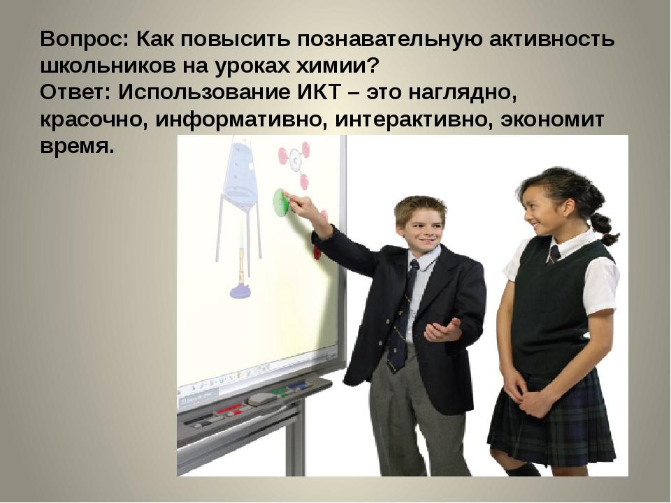 Вопрос: Как повысить познавательную активность школьников на уроках химии? От...