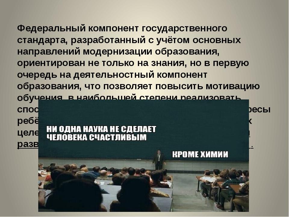Федеральный компонент государственного стандарта, разработанный с учётом осно...