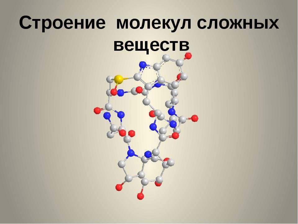 Строение молекул сложных веществ