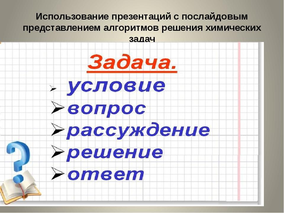 Использование презентаций с послайдовым представлением алгоритмов решения хим...