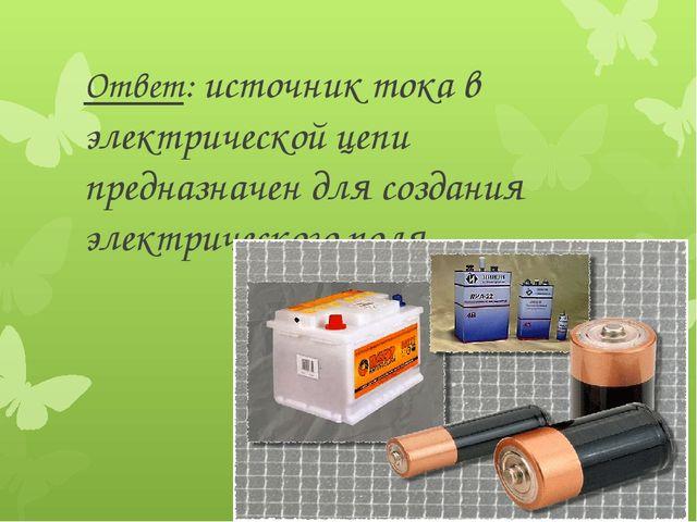 Ответ: источник тока в электрической цепи предназначен для создания электриче...