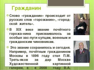 Гражданин Слово «гражданин» происходит от русских слов «горожанин», «город-ск