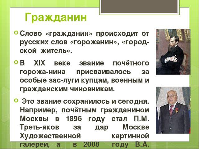 Гражданин Слово «гражданин» происходит от русских слов «горожанин», «город-ск...