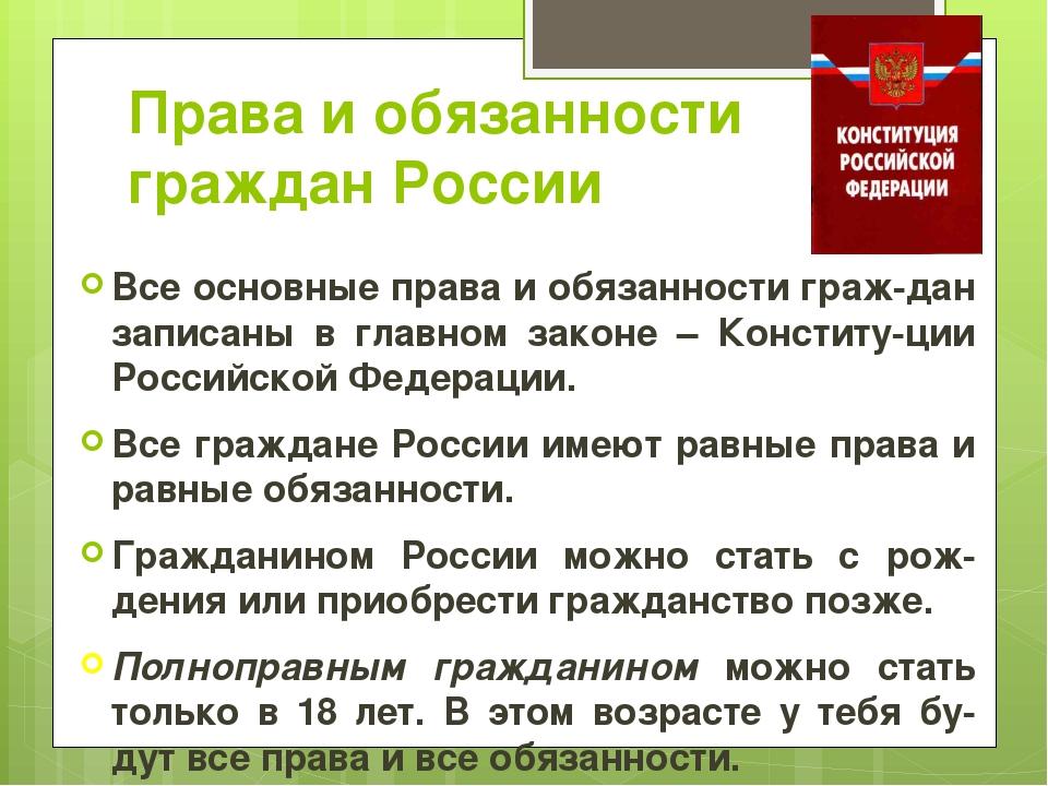 Права и обязанности граждан России Все основные права и обязанности граж-дан...