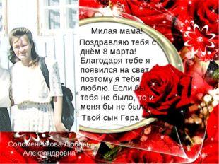 Соломенникова Любовь Александровна Милая мама! Поздравляю тебя с днём 8 марта