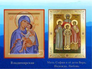 Владимирская Мать София и её дети Вера, Надежда, Любовь