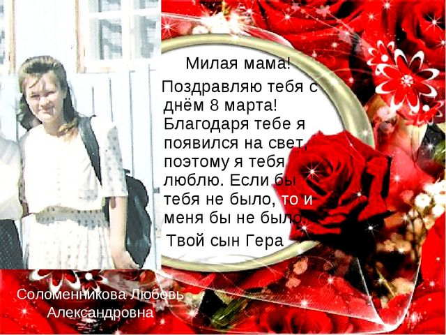 Соломенникова Любовь Александровна Милая мама! Поздравляю тебя с днём 8 марта...