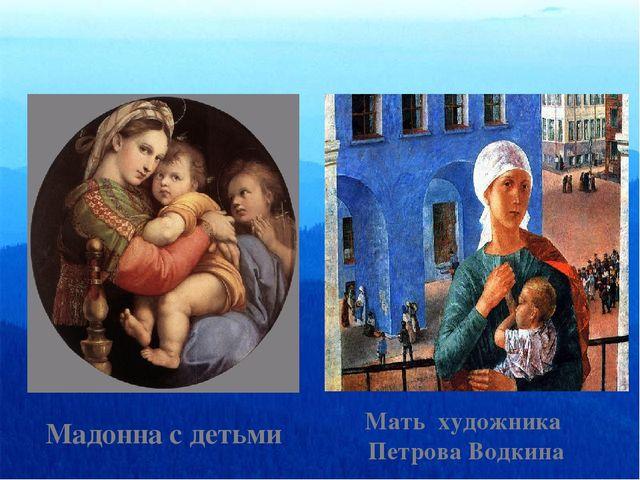 Мадонна с детьми Мать художника Петрова Водкина