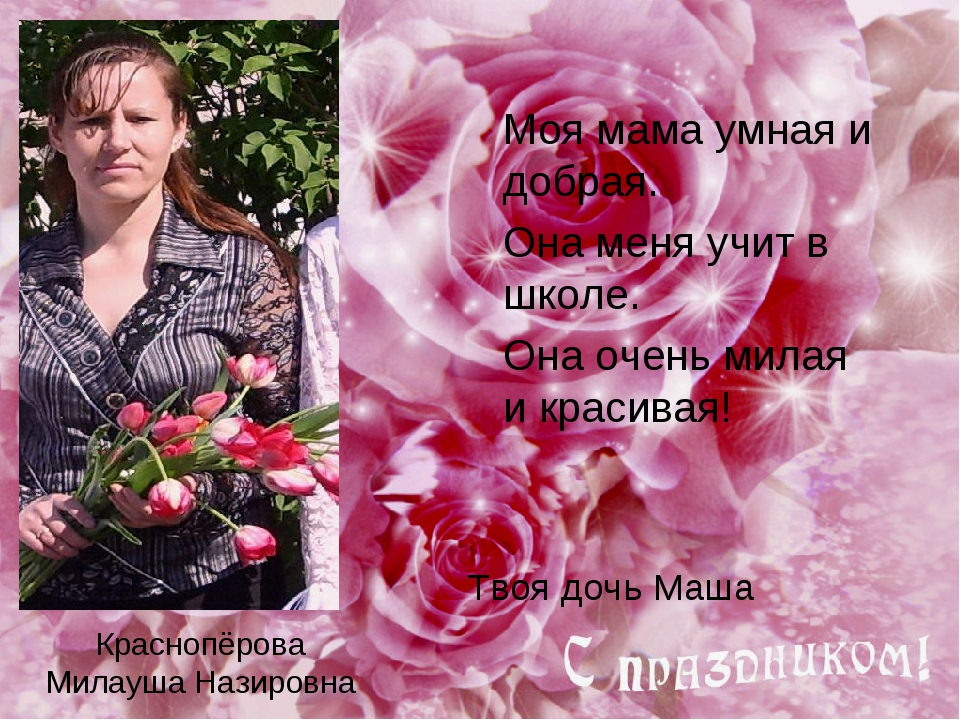 Краснопёрова Милауша Назировна Моя мама умная и добрая. Она меня учит в школ...