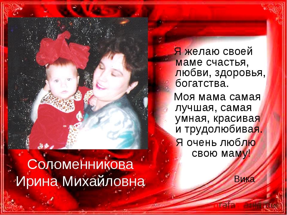 Соломенникова Ирина Михайловна Я желаю своей маме счастья, любви, здоровья, б...