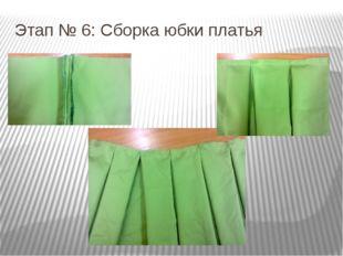 Этап № 6: Сборка юбки платья