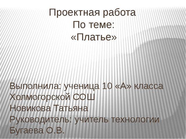 Проектная работа По теме: «Платье» Выполнила: ученица 10 «А» класса Холмогорс...
