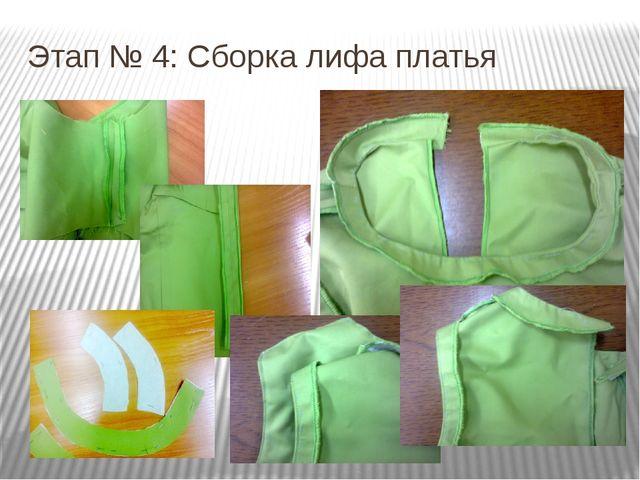 Этап № 4: Сборка лифа платья