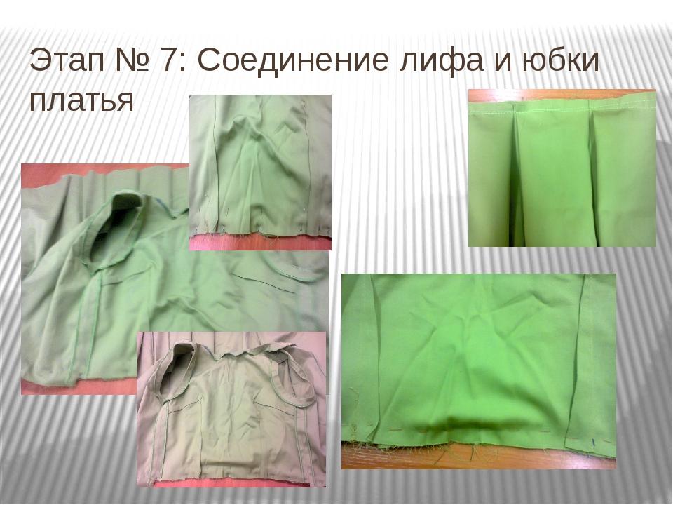 Этап № 7: Соединение лифа и юбки платья