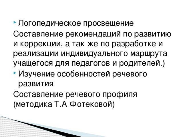Логопедическое просвещение Составление рекомендаций по развитию и коррекции,...