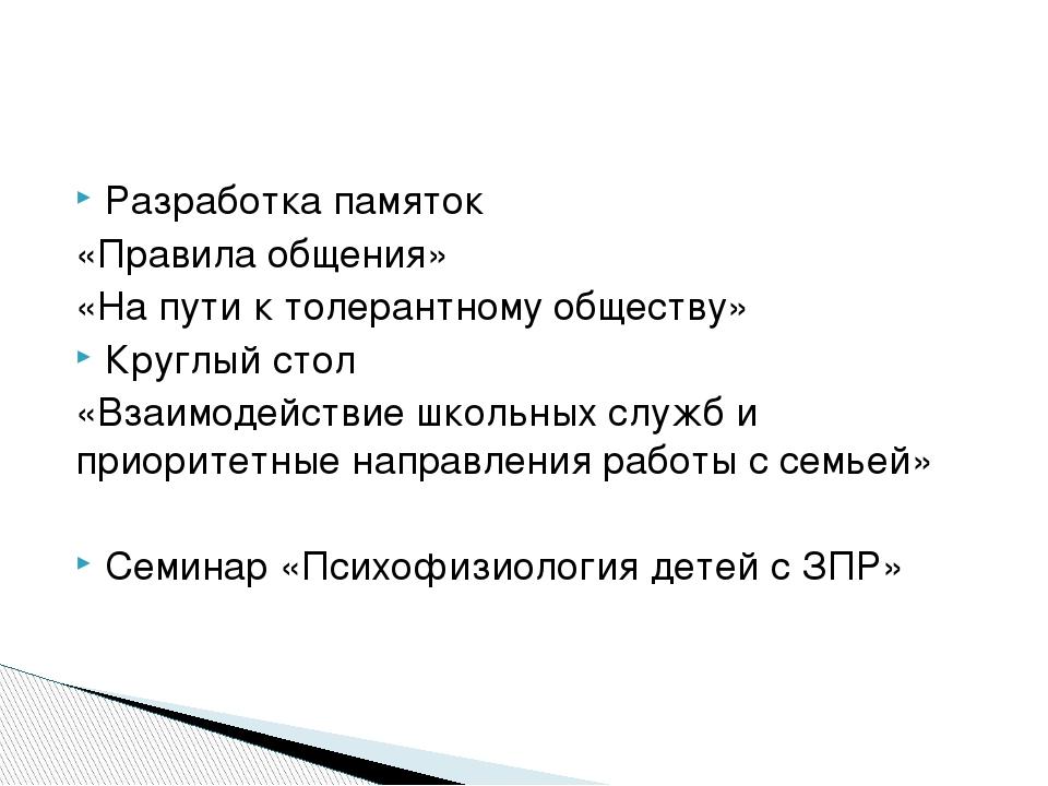 Разработка памяток «Правила общения» «На пути к толерантному обществу» Круглы...