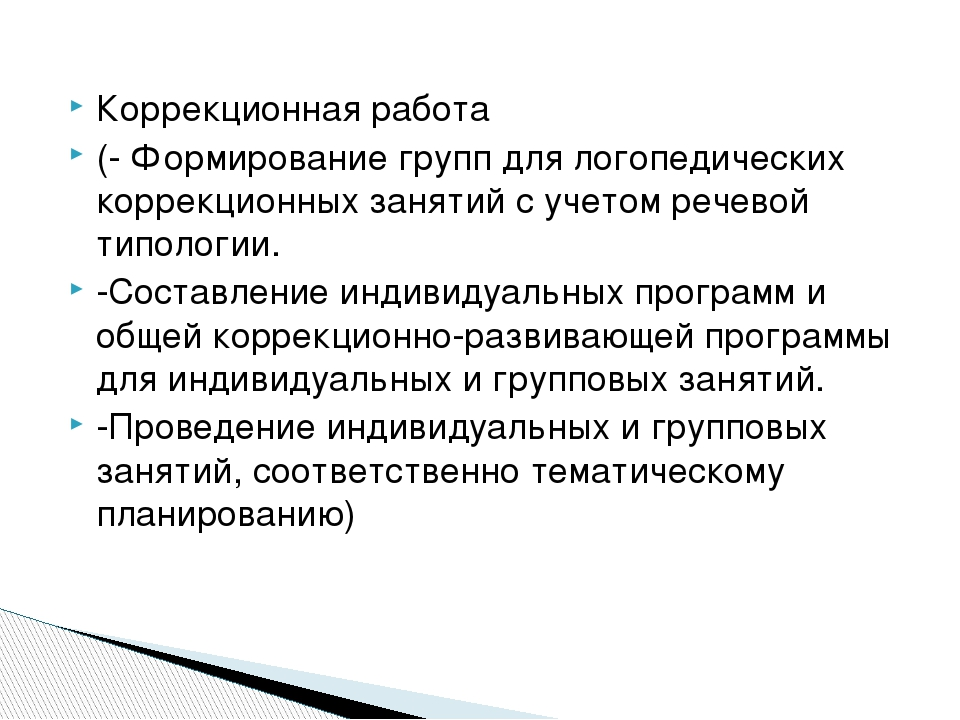 Коррекционная работа (- Формирование групп для логопедических коррекционных з...