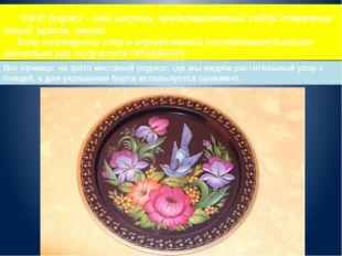 УЗОР (украс) – это рисунок, представляющий собой сочетание линий, красок, те