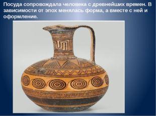 Посуда сопровождала человека с древнейших времен. В зависимости от эпох менял