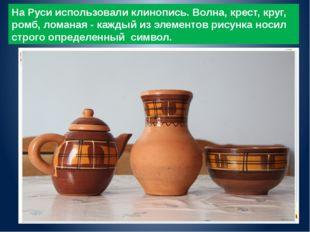 На Руси использовали клинопись. Волна, крест, круг, ромб, ломаная - каждый из