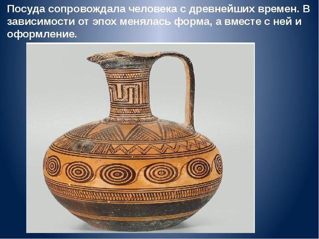 Посуда сопровождала человека с древнейших времен. В зависимости от эпох менял...