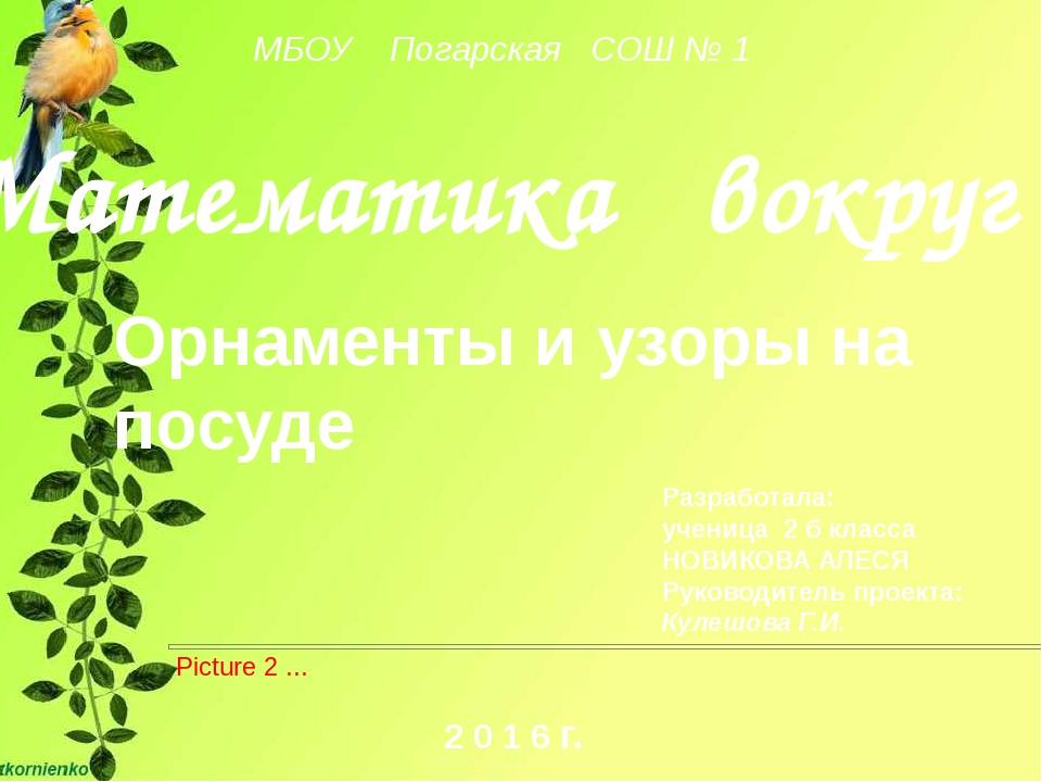 Математика вокруг нас Орнаменты и узоры на посуде МБОУ Погарская СОШ № 1 Раз...