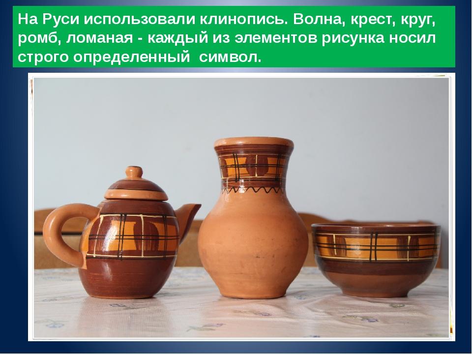 На Руси использовали клинопись. Волна, крест, круг, ромб, ломаная - каждый из...