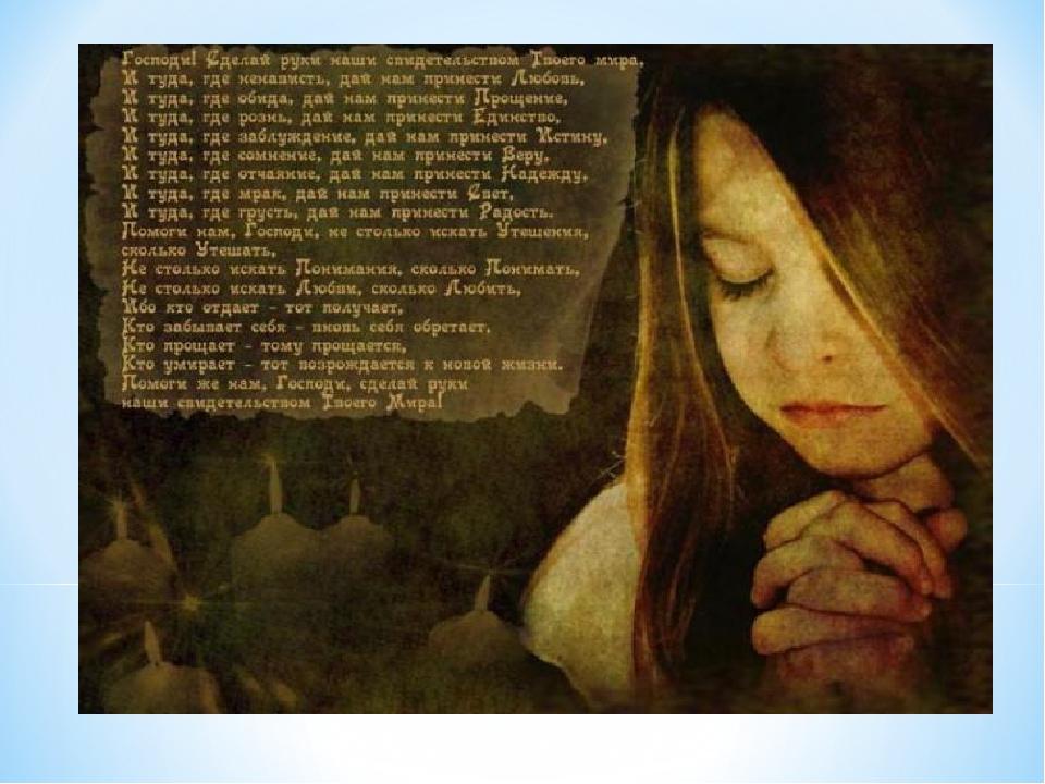 молюсь как давид стихи