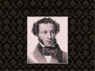 Великий русский поэт.