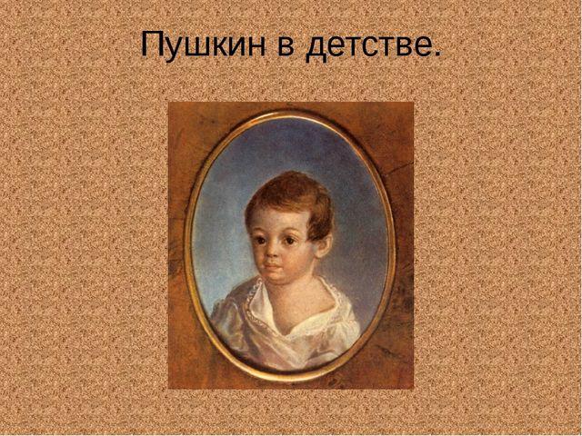 Пушкин в детстве.