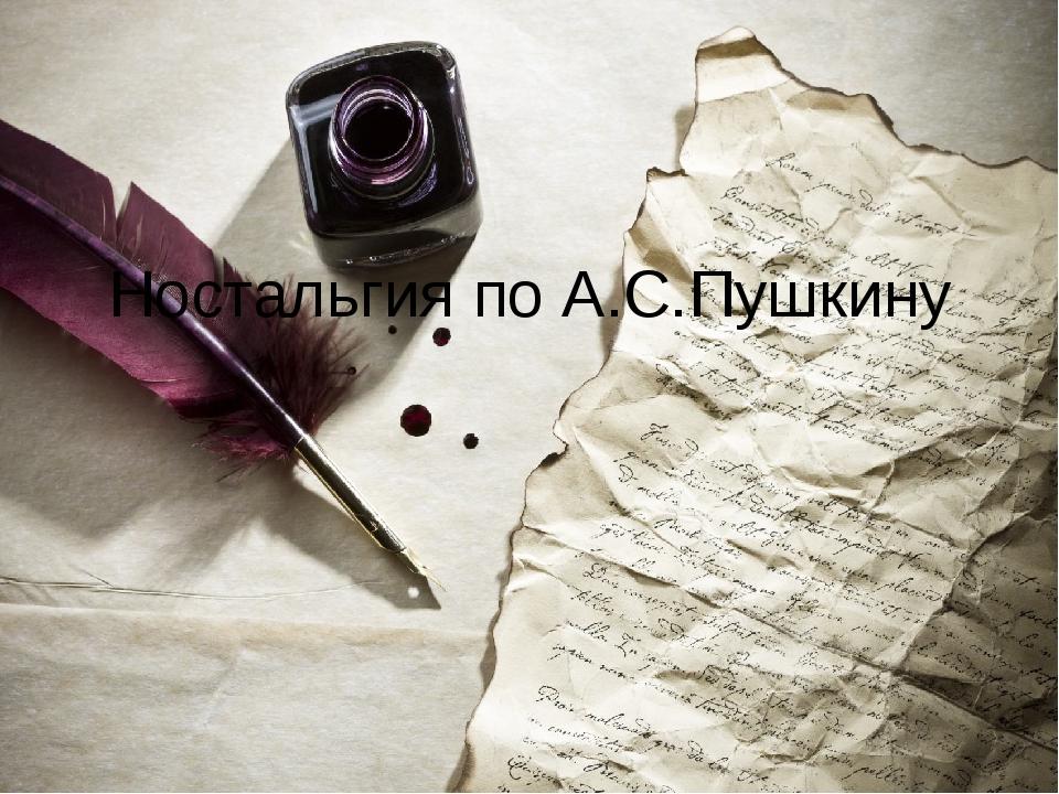 Ностальгия по А.С.Пушкину
