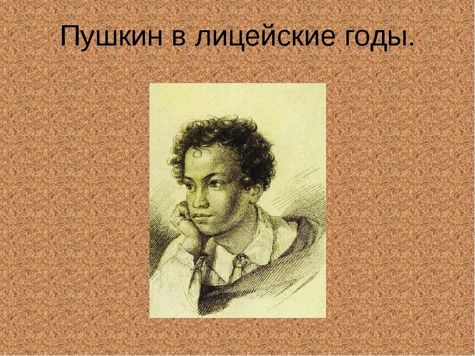Пушкин в лицейские годы.