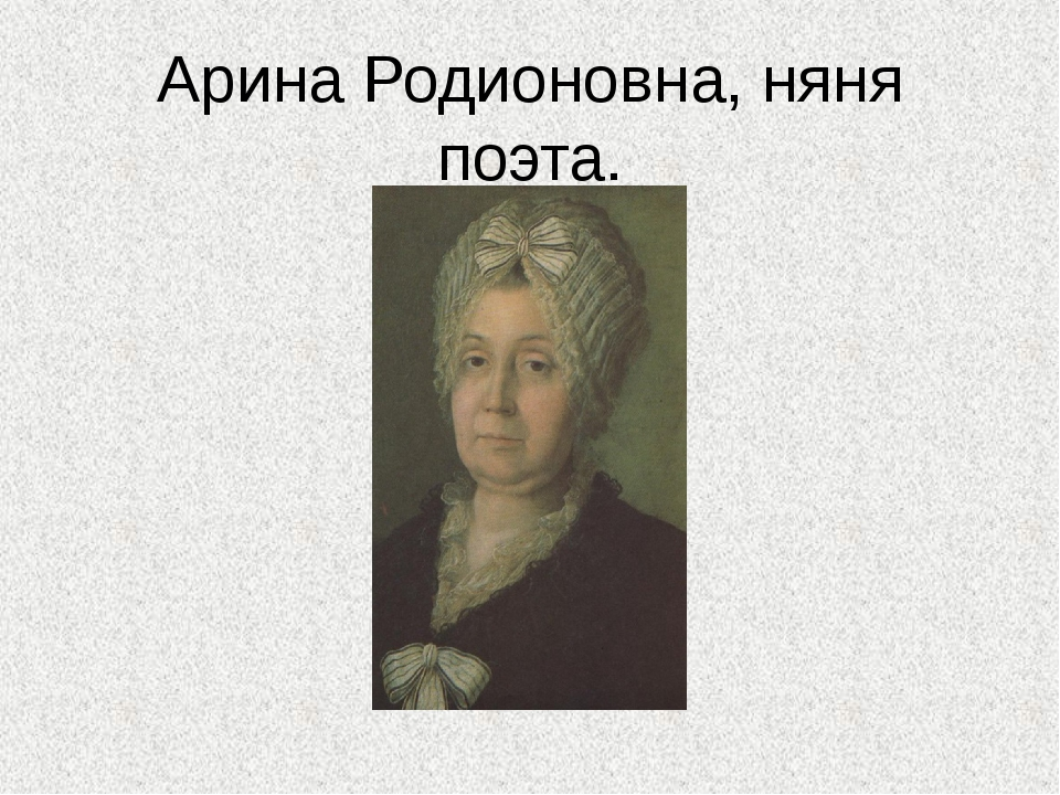 Арина Родионовна, няня поэта.