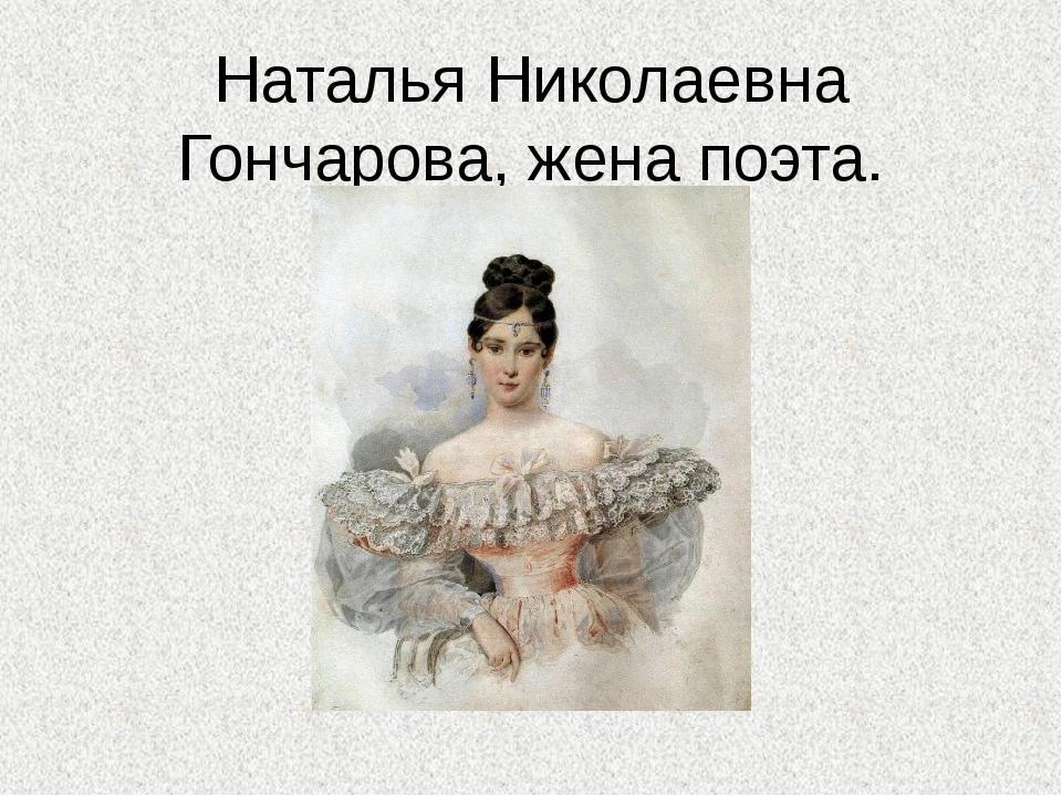 Наталья Николаевна Гончарова, жена поэта.