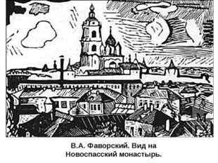В.А. Фаворский. Вид на Новоспасский монастырь. В русском искусстве ХХ в. изоб