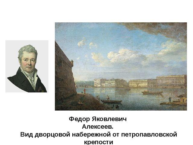 Федор Яковлевич Алексеев. Вид дворцовой набережной от петропавловской крепост...