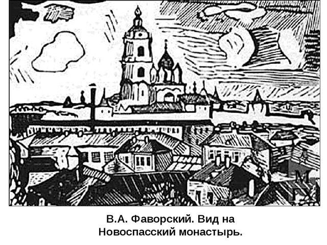 В.А. Фаворский. Вид на Новоспасский монастырь. В русском искусстве ХХ в. изоб...