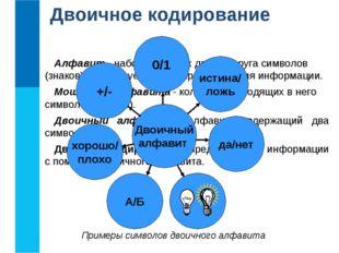 Алфавит - набор отличных друг от друга символов (знаков), используемых для пр