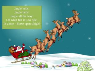 Текс песни Jingle bells! Jingle bells! Jingle all the way! Oh what fun it is