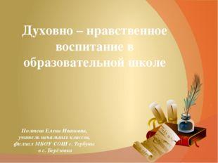 Полтева Елена Ивановна, учитель начальных классов, филиал МБОУ СОШ с. Тербуны