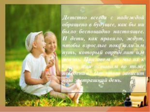 Детство всегда с надеждой обращено в будущее, как бы ни было беспощадно насто