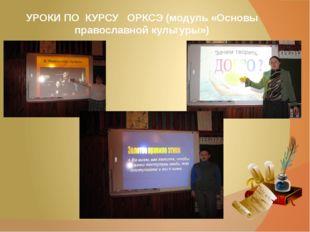 УРОКИ ПО КУРСУ ОРКСЭ (модуль «Основы православной культуры»)