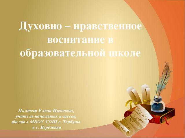 Полтева Елена Ивановна, учитель начальных классов, филиал МБОУ СОШ с. Тербуны...