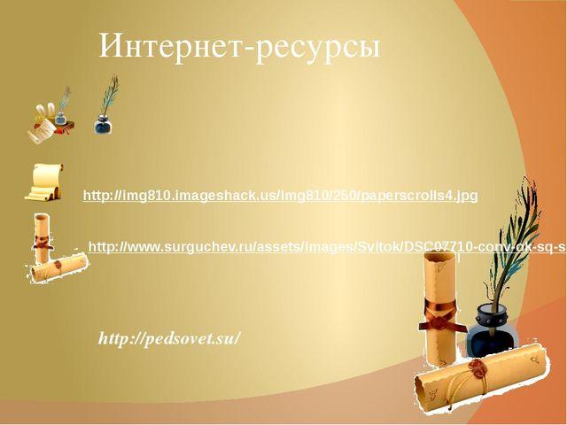 Интернет-ресурсы http://www.surguchev.ru/assets/images/Svitok/DSC07710-conv-o...