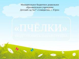 Муниципальное бюджетное дошкольное образовательное учреждение Детский сад №27